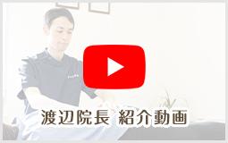渡辺院長 紹介動画