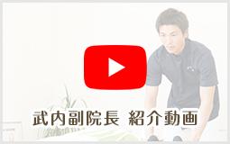 武内副院長 紹介動画